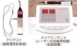 デジテスト(歯髄電気診断器)、ダイアグノデント(レーザー式虫歯探知機診断装置)