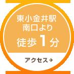 東小金井駅南口より徒歩2分